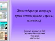 Презентация Первая помощь при ЧМТ и травмах позвоночника
