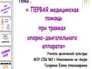 Презентация Первая помощь при травмах ОДА