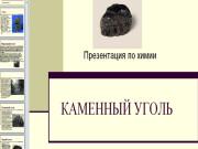 Презентация Каменный уголь