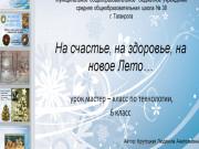Презентация Рождественский венок