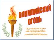 Презентация Олимпийский огонь