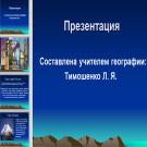 Презентация 7 чудес России