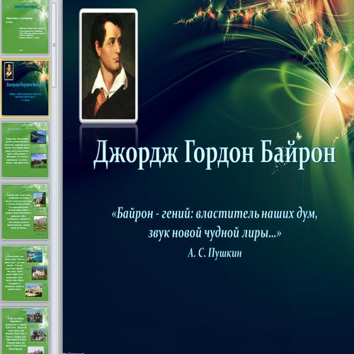 Презентация Д. Г. Байрон