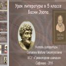 Презентация Басни Эзопа