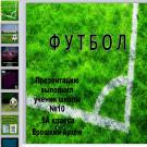 Презентация Футбол