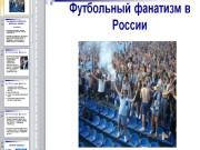 Презентация Футбольный фанатизм в России