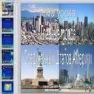 Презентация Города США