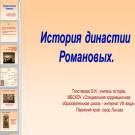 Презентация Романовы. История династии