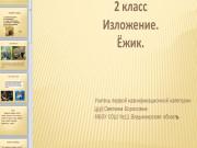 Презентация Изложение «Ёжик»