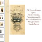 Презентация «Мертвые души» Н. В. Гоголь