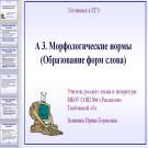 Презентация А3 Морфологические нормы