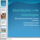 Презентация Образование в Великобритании
