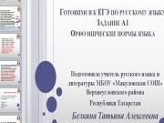 Презентация Орфоэпические нормы русского языка