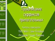 Презентация Правописание суффиксов прилагательных