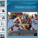 Презентация Прыжки в высоту