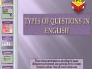 Презентация Типы вопросов