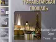 Презентация Трафальгарская площадь