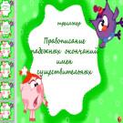 Презентация Правописание падежных окончаний