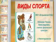 Презентация Виды спорта