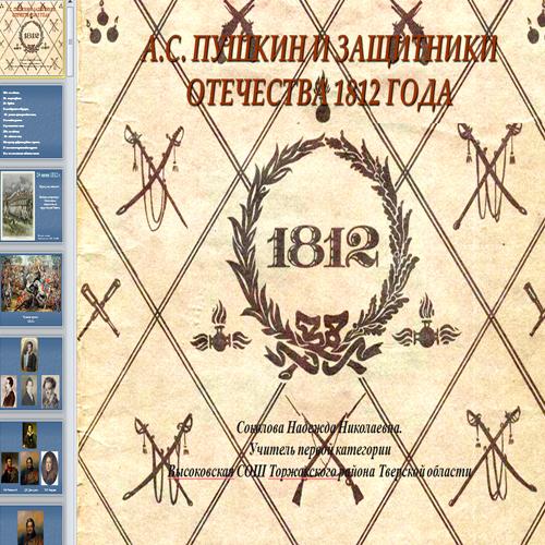 Презентация Защитники Отечества