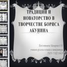 Презентация Творчество Б. Акунина
