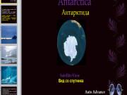 Презентация Антарктика