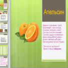 Презентация Апельсин