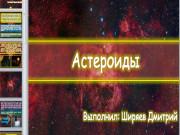 Презентация Астероид