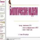 Презентация Моделирование биологичкских процессов