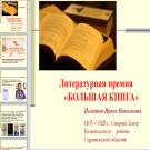 Презентация Большая книга