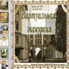 Презентация Царскосельский лицей