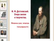 Презентация Ф. М. Достоевский