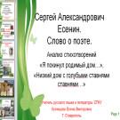 Презентация С.А. Есенин