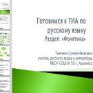 Презентация Фонетика