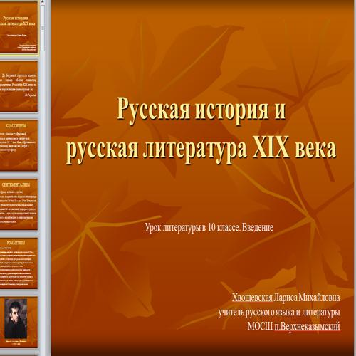 Презентация Русская история и литература XIX века