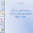 Презентация Газообмен