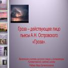 Презентация Х. Х. Андерсон