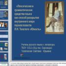 Презентация Л.Н.Толстой «Юность»