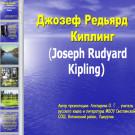 Презентация Д. Р. Киплинг