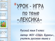 Презентация Лексика