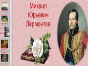 Презентация Творческое наследие М. Ю. Лермонтова