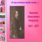 Презентация Н.А.Некрасов «Крестьянские дети»