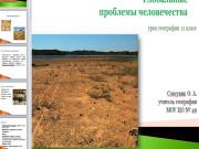 Презентация Опустынивание