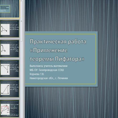 Презентация Применение теоремы Пифагора