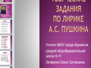 Презентация Задания по лирике А.С. Пушкина