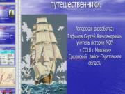 Презентация Путешественники и первооткрыватели 19 века