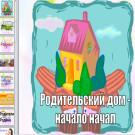 Презентация Родительский дом
