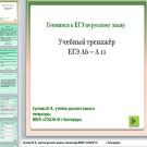 Презентация Тренажер ЕГЭ