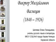Презентация В. М. Васнецов