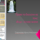 Презентация Вода